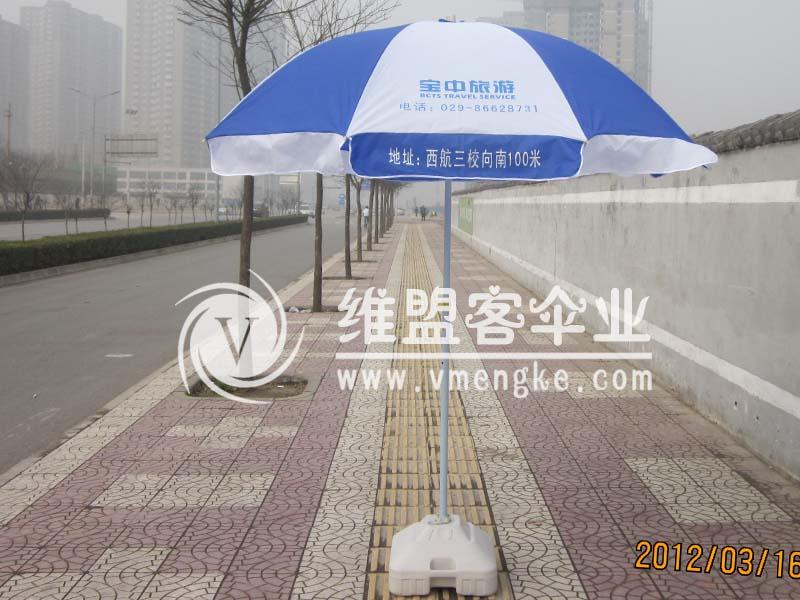 宝中旅游太阳伞2