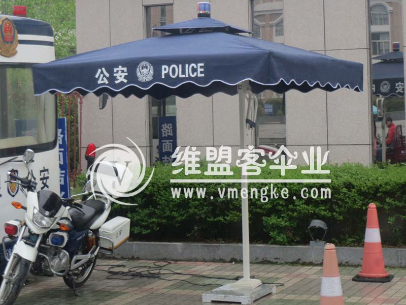 公安POLICE警用执勤伞